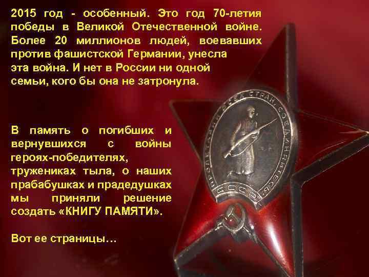 2015 год - особенный. Это год 70 -летия победы в Великой Отечественной войне. Более