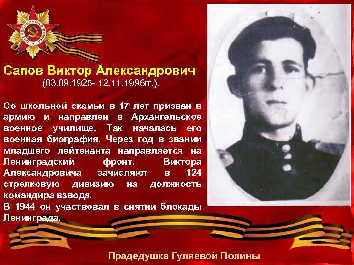 Сапов Виктор Александрович (03. 09. 1925 - 12. 11. 1996 гг. ). Со школьной