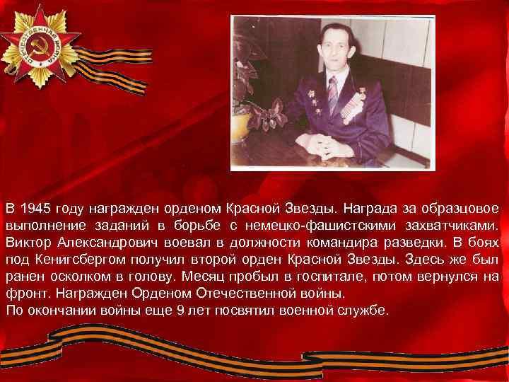 В 1945 году награжден орденом Красной Звезды. Награда за образцовое выполнение заданий в борьбе