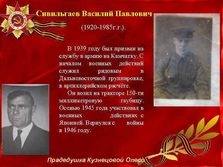 Сивильгаев Василий Павлович (1920 -1985 г. г. ). В 1939 году был призван на