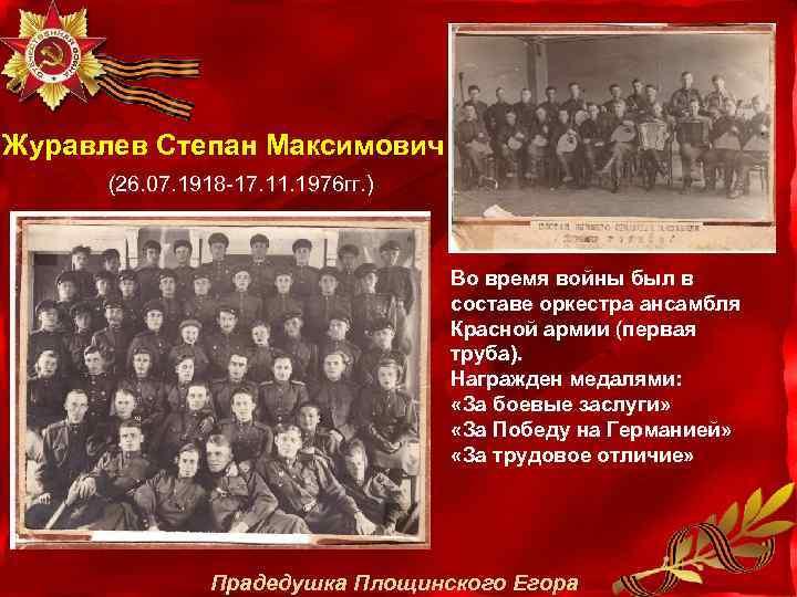 Журавлев Степан Максимович (26. 07. 1918 -17. 11. 1976 гг. ) Во время войны