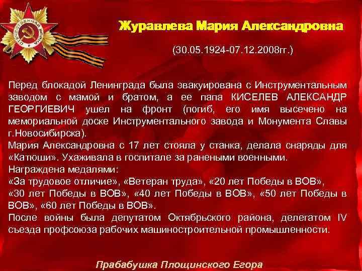 Журавлева Мария Александровна (30. 05. 1924 -07. 12. 2008 гг. ) Перед блокадой Ленинграда