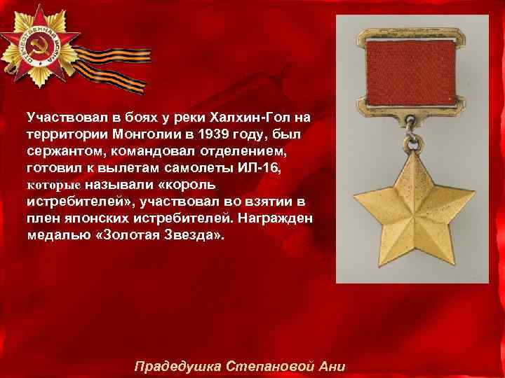 Участвовал в боях у реки Халхин-Гол на территории Монголии в 1939 году, был сержантом,