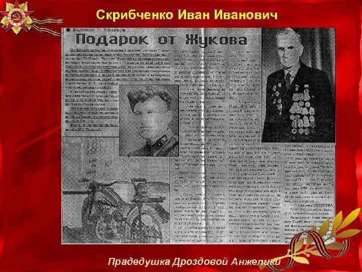 Скрибченко Иванович Прадедушка Дроздовой Анжелики