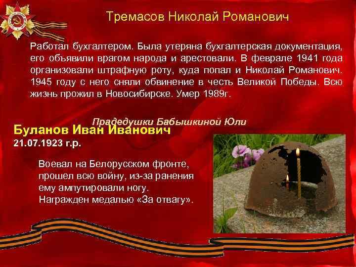 Тремасов Николай Романович Работал бухгалтером. Была утеряна бухгалтерская документация, его объявили врагом народа и