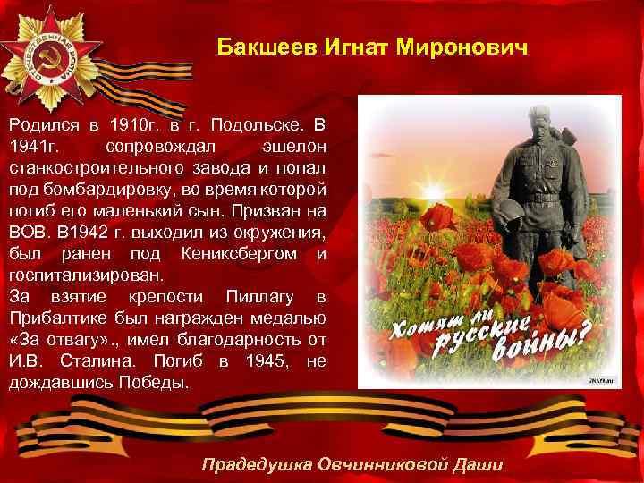Бакшеев Игнат Миронович Родился в 1910 г. в г. Подольске. В 1941 г. сопровождал