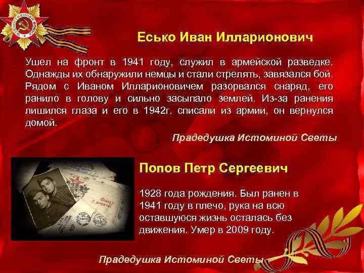 Есько Иван Илларионович Ушел на фронт в 1941 году, служил в армейской разведке. Однажды
