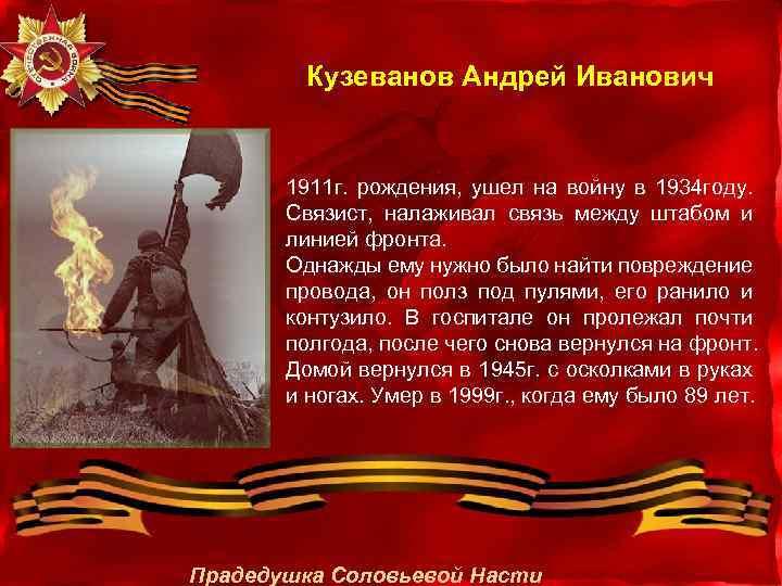 Кузеванов Андрей Иванович 1911 г. рождения, ушел на войну в 1934 году. Связист, налаживал