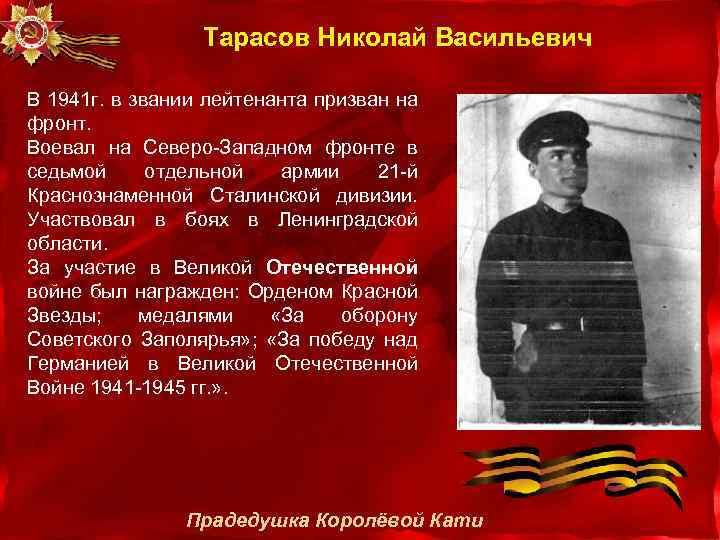 Тарасов Николай Васильевич В 1941 г. в звании лейтенанта призван на фронт. Воевал на