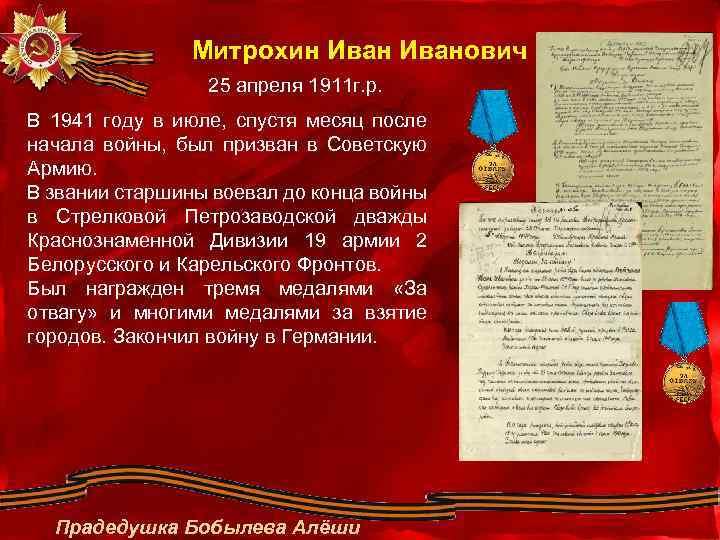 Митрохин Иванович 25 апреля 1911 г. р. В 1941 году в июле, спустя месяц