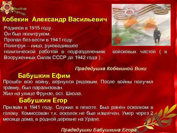 Кобекин Александр Васильевич Родился в 1915 году. Он был политруком. Пропал без вести в