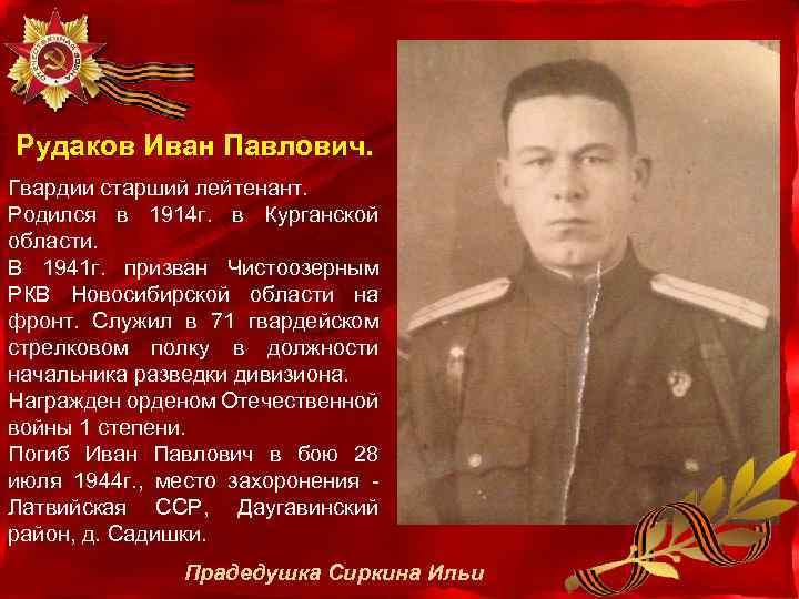 Рудаков Иван Павлович. Гвардии старший лейтенант. Родился в 1914 г. в Курганской области. В