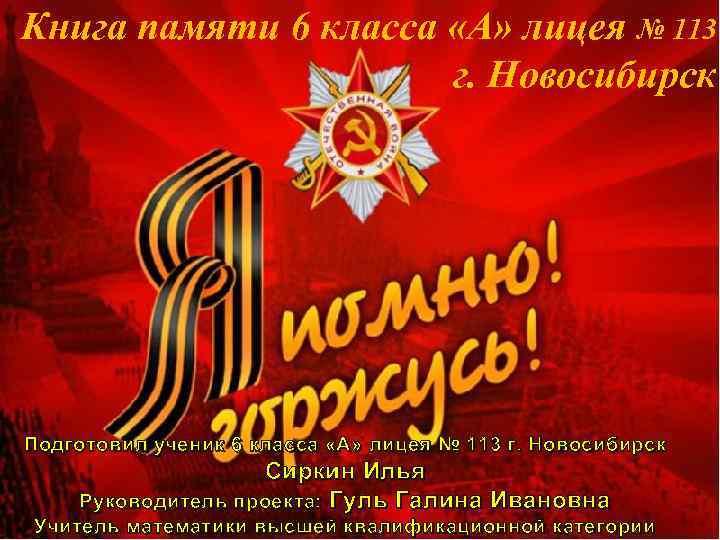 Книга памяти 6 класса «А» лицея № 113 г. Новосибирск Подготовил ученик 6 класса