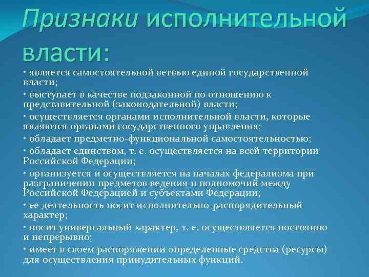 Признаки исполнительной власти: • является самостоятельной ветвью единой государственной власти; • выступает в качестве