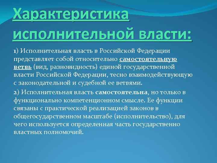 Характеристика исполнительной власти: 1) Исполнительная власть в Российской Федерации представляет собой относительно самостоятельную ветвь