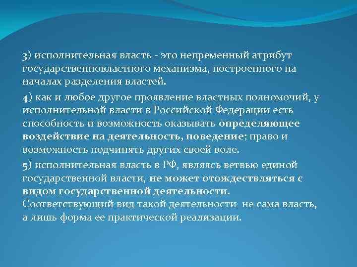 3) исполнительная власть - это непременный атрибут государственновластного механизма, построенного на началах разделения властей.