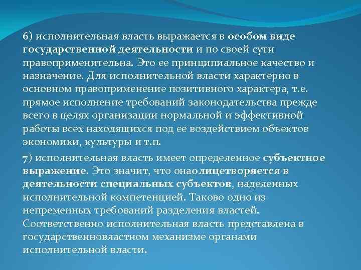 6) исполнительная власть выражается в особом виде государственной деятельности и по своей сути правоприменительна.