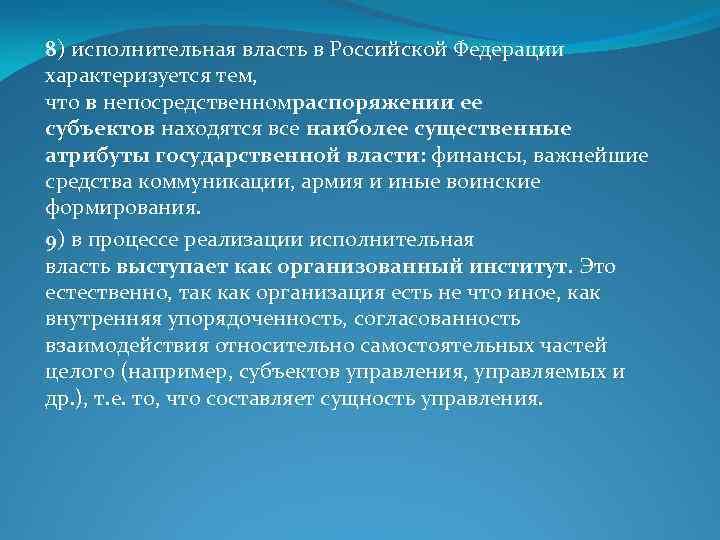8) исполнительная власть в Российской Федерации характеризуется тем, что в непосредственномраспоряжении ее субъектов находятся