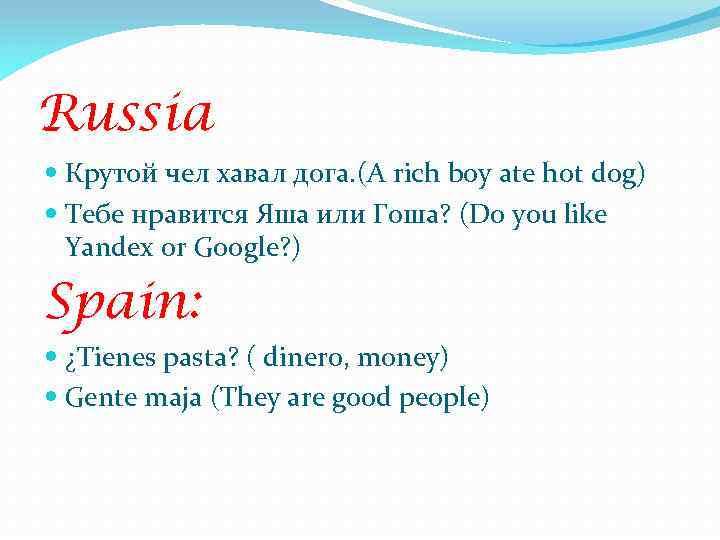 Russia Крутой чел хавал дога. (A rich boy ate hot dog) Тебе нравится Яша