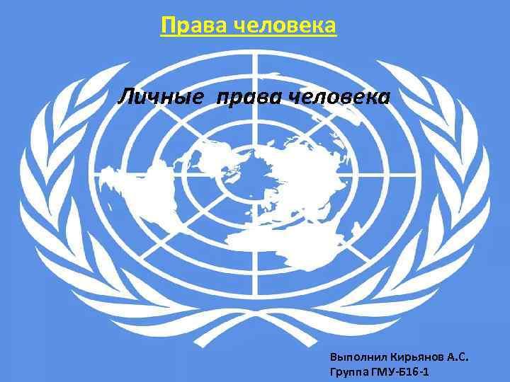 Права человека Личные права человека Выполнил Кирьянов А. С. Группа ГМУ-Б 16 -1