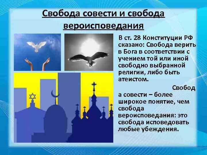 Свобода совести и свобода вероисповедания В ст. 28 Конституции РФ сказано: Свобода верить в
