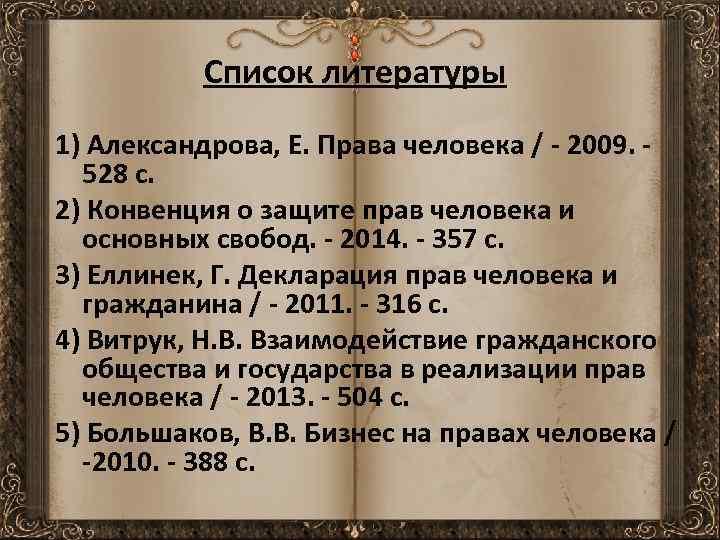 Список литературы 1) Александрова, Е. Права человека / - 2009. - 528 c. 2)