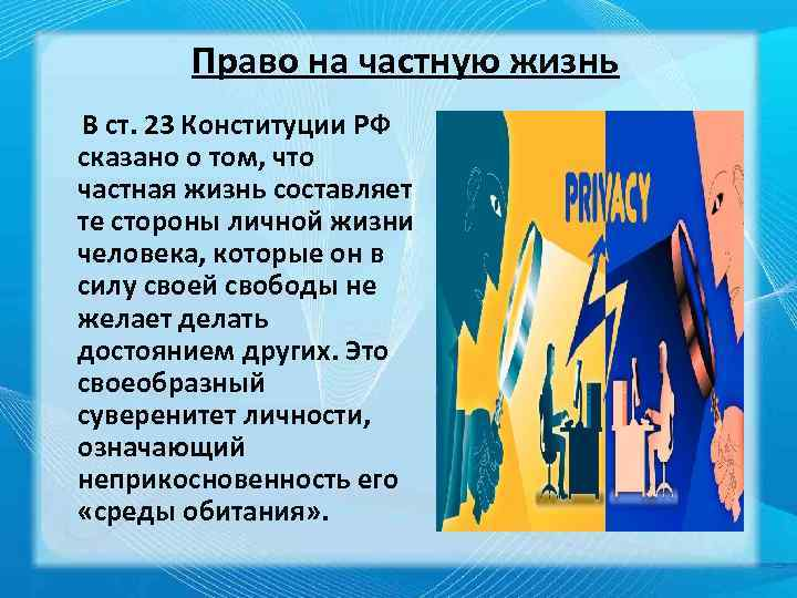 Право на частную жизнь В ст. 23 Конституции РФ сказано о том, что частная