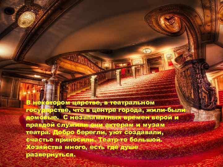В некотором царстве, в театральном государстве, что в центре города, жили-были домовые. С незапамятных