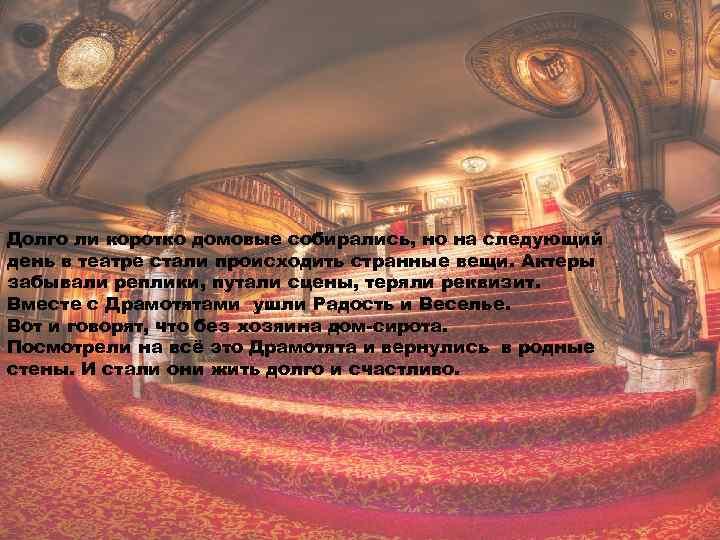 Долго ли коротко домовые собирались, но на следующий день в театре стали происходить странные