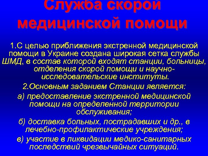 Служба скорой медицинской помощи 1. С целью приближения экстренной медицинской помощи в Украине создана