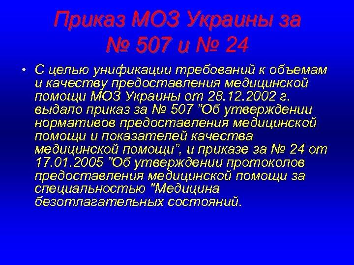 Приказ МОЗ Украины за № 507 и № 24 • С целью унификации требований