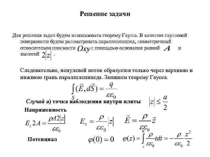 Теорема гаусса задачи с решением задача решение по физике 7 класс