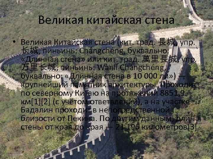 Великая китайская стена • Великая Китайская стена (кит. трад. 長城, упр. 长城, пиньинь: Chángchéng,