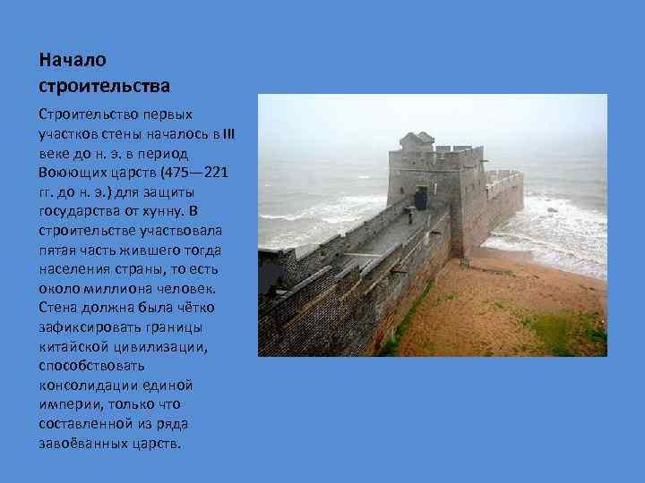 Начало строительства Строительство первых участков стены началось в III веке до н. э. в
