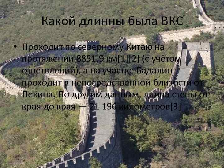 Какой длинны была ВКС • Проходит по северному Китаю на протяжении 8851, 9 км[1][2]