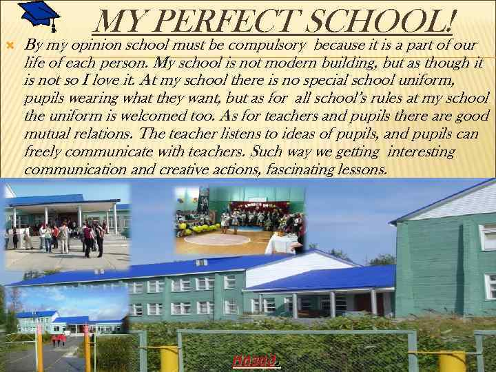 MY PERFECT SCHOOL! By my opinion school must be compulsory because it is