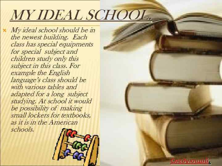 MY IDEAL SCHOOL. My ideal school should be in the newest building. Each class