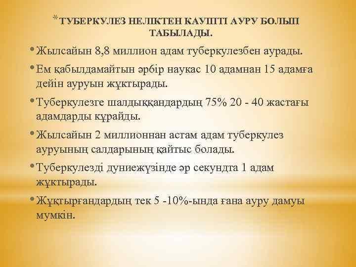 * ТУБЕРКУЛЕЗ НЕЛІКТЕН КАУІПТІ АУРУ БОЛЫП ТАБЫЛАДЫ. • Жылсайын 8, 8 миллион адам туберкулезбен