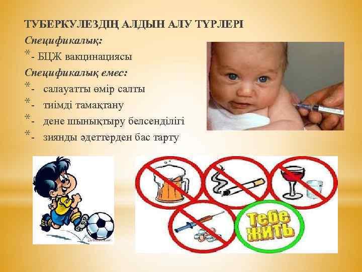 ТУБЕРКУЛЕЗДІҢ АЛДЫН АЛУ TYPЛЕРI Спецификалық: *- БЦЖ вакцинациясы Спецификалық емес: *- салауатты өмір салты