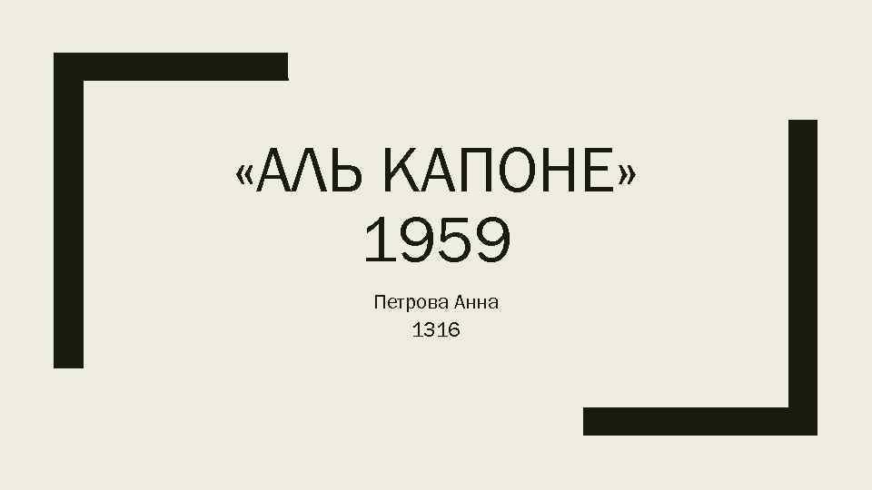 «АЛЬ КАПОНЕ» 1959 Петрова Анна 1316