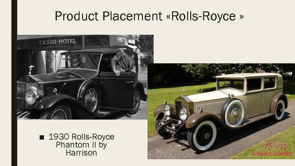 Product Placement «Rolls-Royce » ■ 1930 Rolls-Royce Phantom II by Harrison
