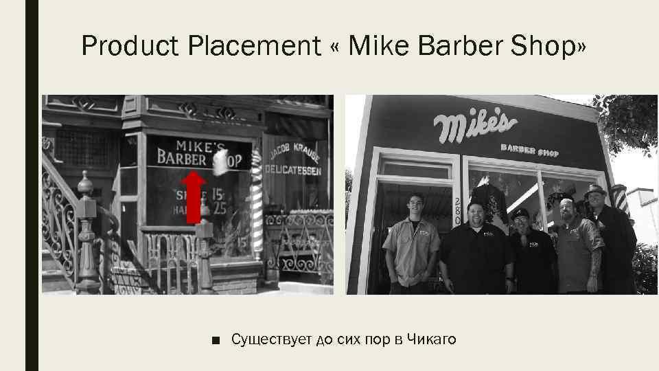 Product Placement « Mike Barber Shop» ■ Существует до сих пор в Чикаго