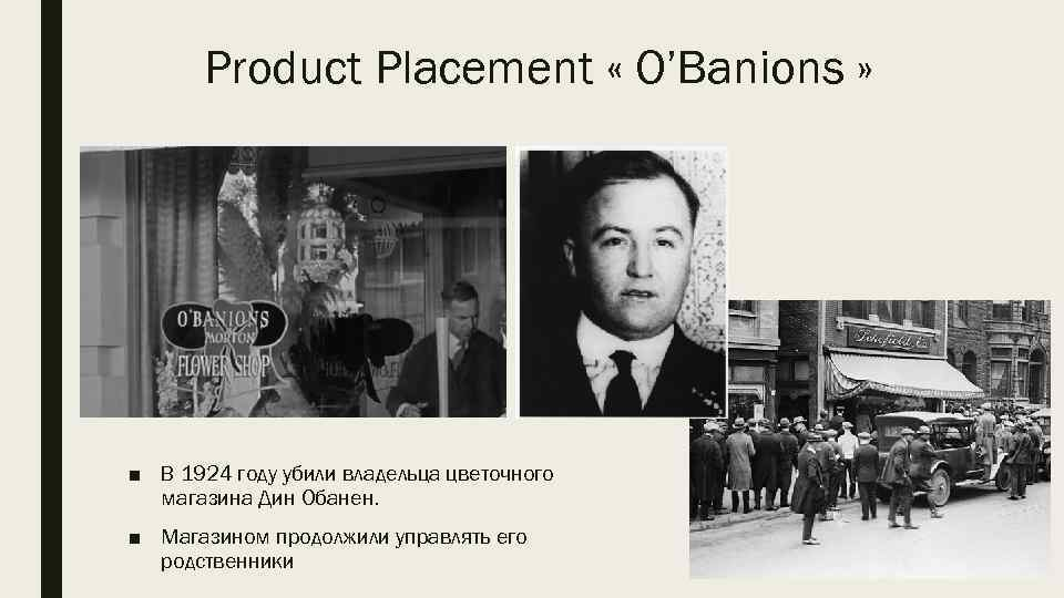 Product Placement « O'Banions » ■ В 1924 году убили владельца цветочного магазина Дин
