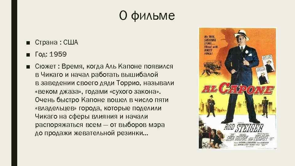О фильме ■ Страна : США ■ Год: 1959 ■ Сюжет : Время, когда