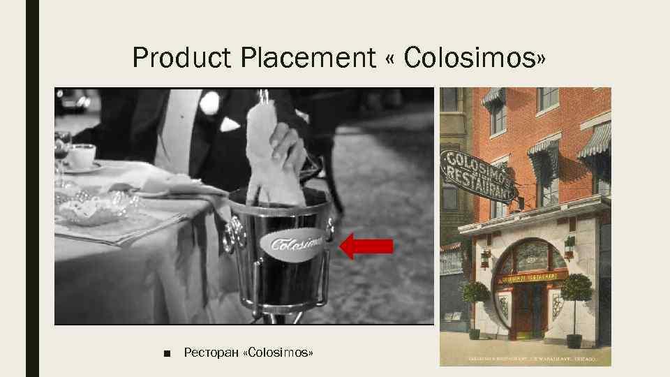 Product Placement « Colosimos» ■ Ресторан «Colosimos»