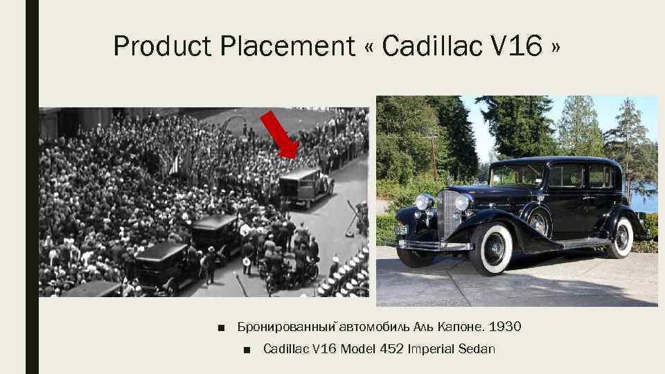 Product Placement « Cadillac V 16 » ■ Бронированныи автомобиль Аль Капоне. 1930 ■