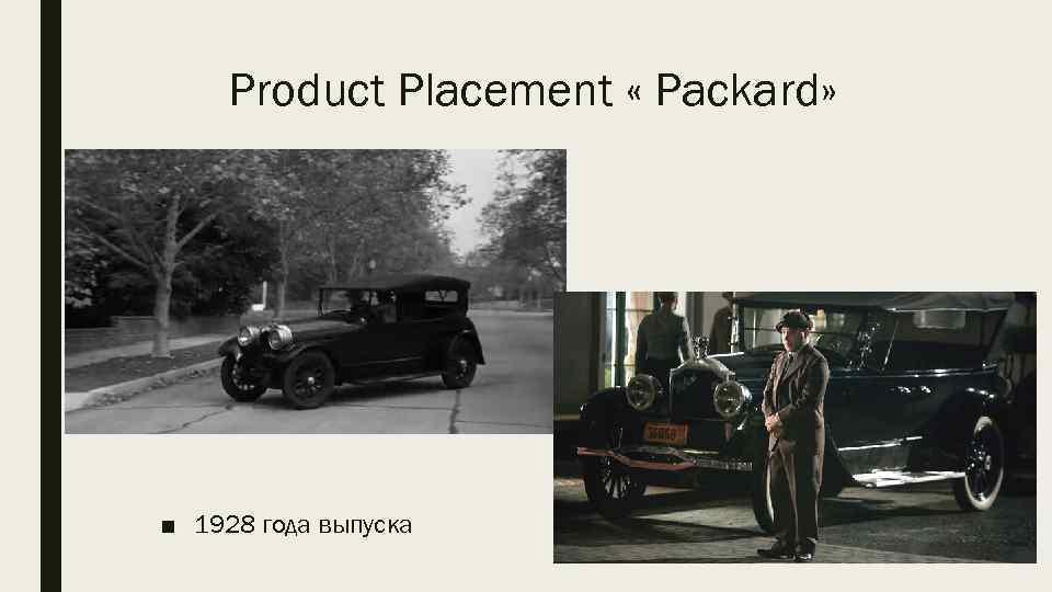 Product Placement « Packard» ■ 1928 года выпуска
