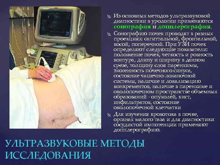 Из основных методов ультразвуковой диагностики в урологии применяются сонография и допплерография. Сонографию почек