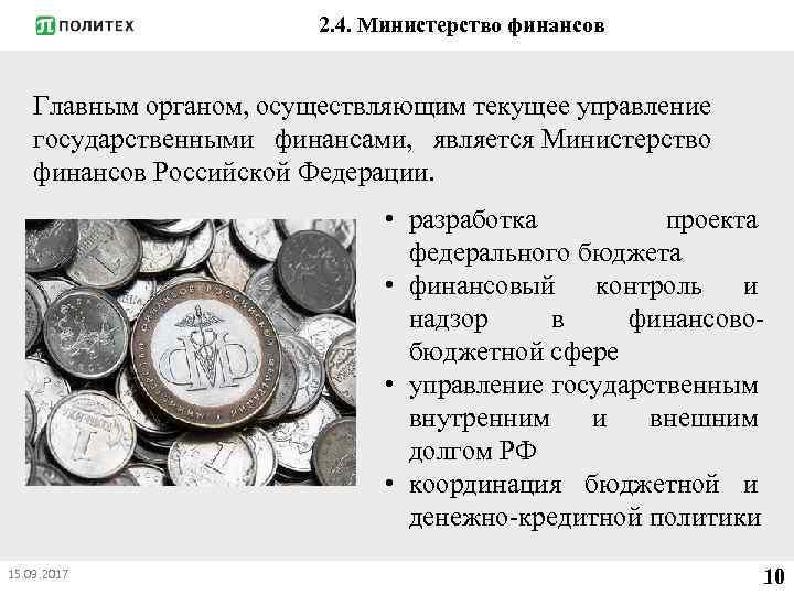 2. 4. Министерство финансов Главным органом, осуществляющим текущее управление государственными финансами, является Министерство финансов