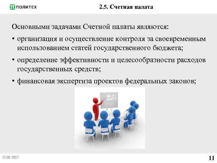 2. 5. Счетная палата Основными задачами Счетной палаты являются: • организация и осуществление контроля
